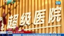 博鳌超级医院:完成中国内地首例雷帕霉素洗脱冠脉支架系统心脏支架植入手术