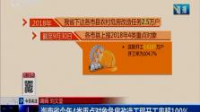 海南省今年4类重点对象危房改造工程开工率超100%