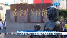 国庆黄金周上海接待1038万人次游客 再创新高