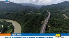 琼乐高速建设里程长施工难度高 促进中部经济发展