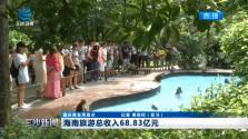 海南旅游总收入68.83亿元
