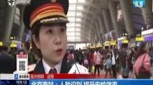 北京多项便民措施应对客流高峰