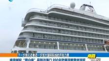 """维京邮轮""""猎户座""""号到访海口 890名欧美游客登岸游览"""