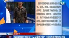 """海南8市县公交推出""""一分钱乘公交""""活动 持续至明年3月底"""