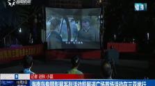 海南岛专题影展系列活动影展进广场首场活动在三亚举行