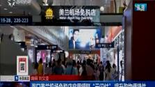 """海口美兰机场免税店启用银联""""云闪付"""" 提升购物便捷性"""