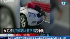 女司机开车顶着引擎盖上的保洁员行驶十余公里 被拘10日