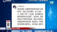 """中国消防回应""""只救人不救猫狗"""":应急救援资源有限 您怎么看?"""