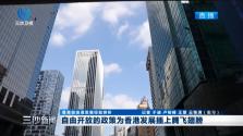 自由开放的政策为香港发展插上腾飞翅膀