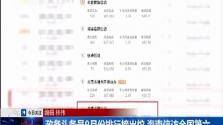 政务头条号9月份排行榜出炉 海南信访全国第六