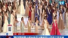 第68届世界小姐全球总决赛将于11日在三亚开赛
