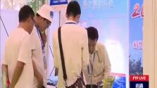 自贸进行时:2018第二届海南国际健康产业博览会盛大开幕
