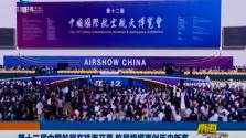 第十二届中国航展在珠海开幕 航展规模再创历史新高