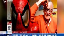"""美国""""漫威之父""""斯坦·李去世 享年95岁"""