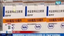 海南省际联盟进口抗癌药品联合议价结果公布 47种进口抗癌药降价