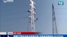 海南12月試點電力直接交易 交易電量規模為2億千瓦時