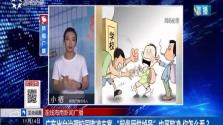 """广东出台治理校园欺凌方案""""起侮辱性绰号""""也属欺凌 你怎么看?"""