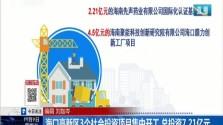 海口高新区3个社会投资项目集中开工 总投资7.21亿元