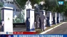 海南:优化新能源汽车基础设施 力争2020年充电桩覆盖全省