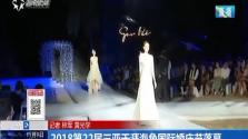 2018第22届三亚天涯海南国际婚庆节落幕