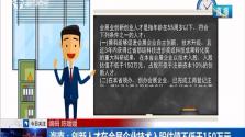 海南:創新人才在會展企業技術入股估值不低于150萬元