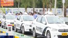 """明年起海南省级驾培监管平台将与公安""""12123平台""""对接"""
