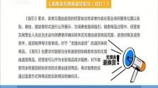 《海南省無理由退貨指引(試行)》向社會公開征求意見
