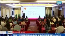 海南:多举措减轻企业负担 各类企业累计减税49.8亿元