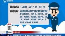 司机请注意!11月3日4日海口五源河文体中心附近路段临时交通管制
