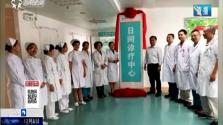 海南首个独立设置的日间诊疗中心成立 当天入院做完手术当天出院