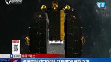 嫦娥四号成功发射 开启首次月背之旅