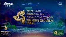 首屆海南島國際電影節閉幕式