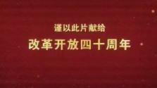 《必由之路》 第一集 历史之约