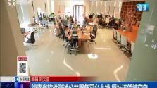 海南省软件测试公共服务平台上线 填补该领域空白
