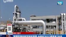 海南拟建中部天然气管网 全县约293公里覆盖7市县