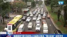 """海南明年7月1日起禁止注册登记低于""""国六标准""""轻型汽车"""