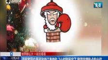 漫畫家回應圣誕徐錦江表情包 1小時就畫完了 剛領完蹭熱點專業獎