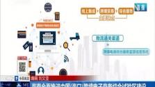 海南全面推进中国(海口)跨境电子商务综合试验区建设