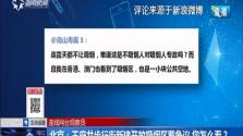 北京:王府井步行街新建开放吸烟区惹争议 您怎么看?