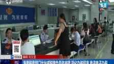 海南税务部门出台减税降负具体举措 简化办税程序 推进电子办税