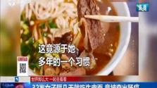 32岁女子隔几天就吃牛肉面 竟被查出肠癌