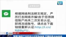 海南 微信二次实名认证实为诈骗 不要轻易点击链接