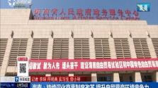 海南:持续深化商事制度改革 提升自贸营商环境竞争力