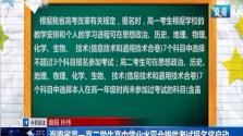 海南省高一高二学生高中学业水平合格性考?#21592;?#21517;将启动