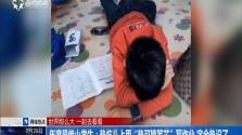 """年度最惨小学生:热炕头上用""""热可擦笔芯""""写作业 字全热没了"""
