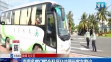 海南多部门联合开展非法营运客车整治