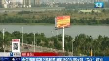 """今年海南高速公路?#25512;?#36890;国道90%要达到""""五化""""标准"""