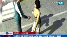 中国夫妻美国旅游吵架男方被捕 领馆发提醒