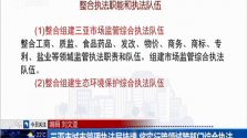 三亚市城市管理执法局挂牌 将实行跨领域部门综合执法
