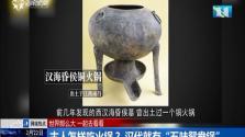 """古人怎样吃火锅?汉代就?#23567;?#20116;味鸳鸯锅"""""""